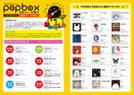 A4_POPbox_shibuya_01_R.jpg