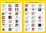 A4_POPbox_shibuya_02_R.jpg