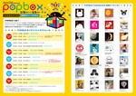A4_POPbox_yurakucho_ura.jpg