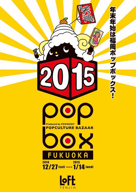 天神popbox2015.jpg