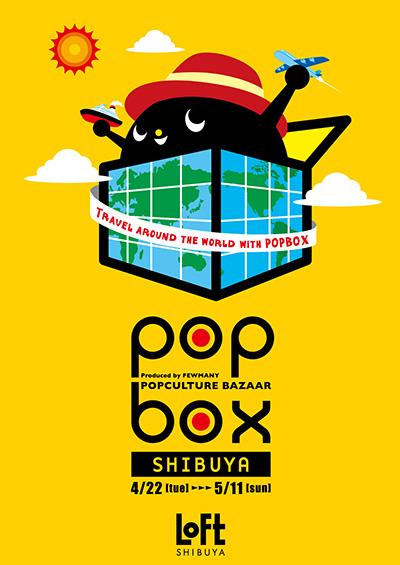 渋谷POPBOX-ロゴ.jpg