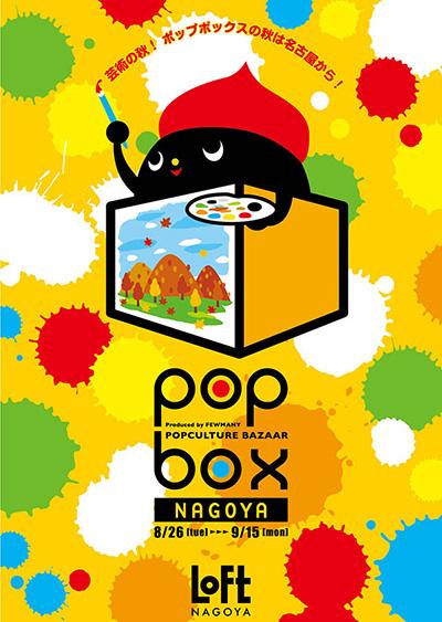 Nagoya_POPBOX-2014-LOGOa.jpg