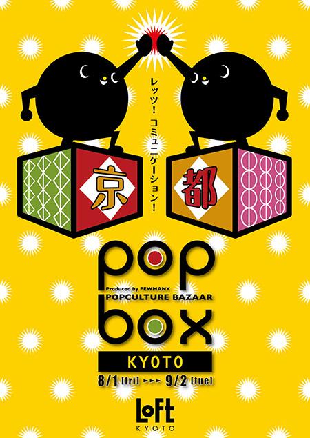 popbox_kyoto3logo.jpg